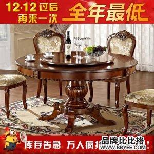 欧式圆形餐桌椅组合实木美式餐桌圆桌酒店